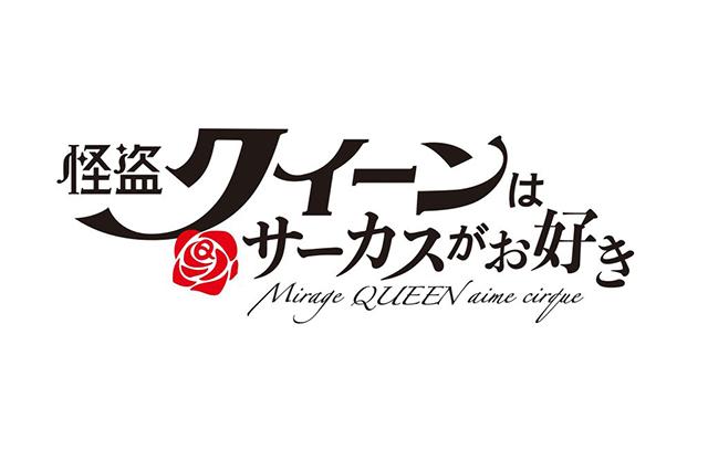 「怪盗女王喜欢马戏团」宣布制作电影OVA