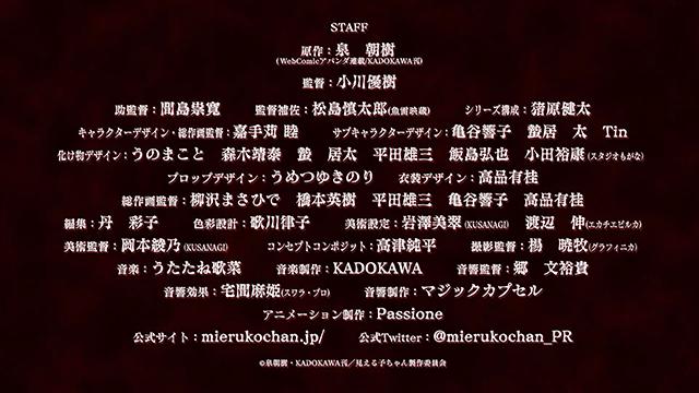 TV动画「看得见的女孩」第1弹PV及新视觉图公布