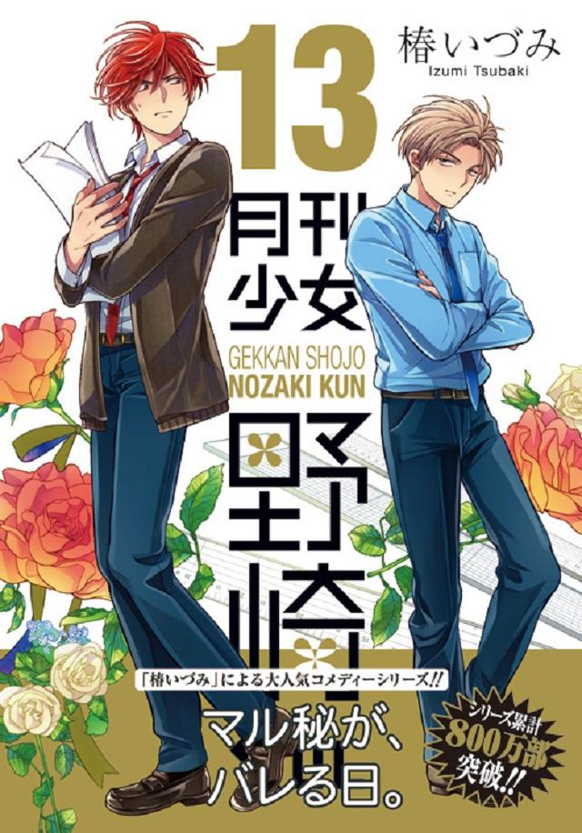 「月刊少女野崎君」第13卷通常版&特装版封面公开