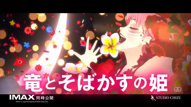 动画电影「龙与雀斑公主」公开最新宣传PV
