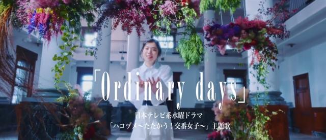 漫改日剧「巡警勤务~派出所女子的逆袭」主题曲MV公开