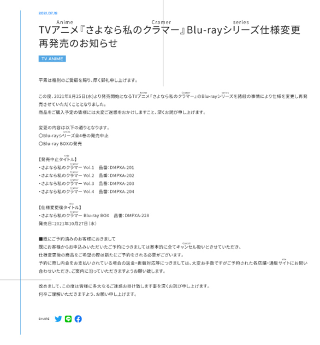 TV动画「再见了,我的克拉默」BD-BOX将于10月27日发售