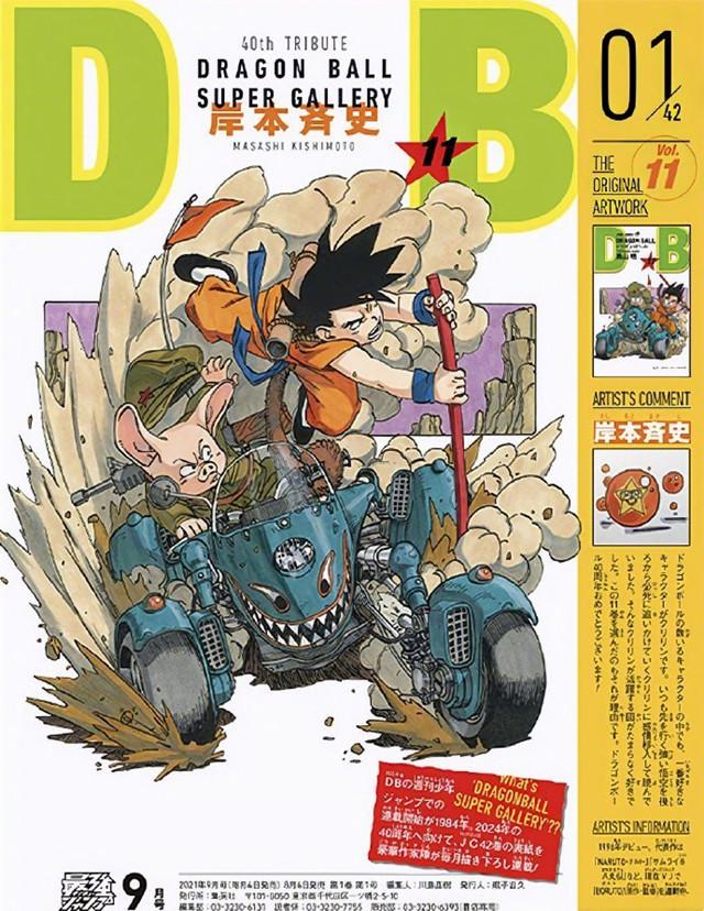 「龙珠」40周年企画 岸本齐史绘制的第1期封面公开