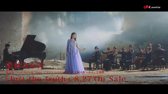 「 魔法少女☆伊莉雅 Licht 无名的少女」主题曲试听片段公开