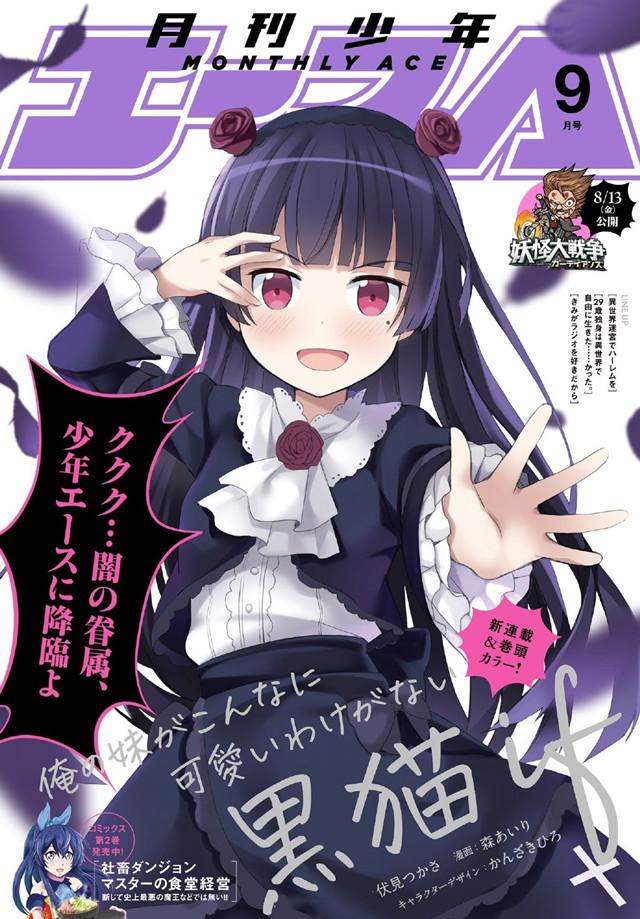 「月刊少年Ace」2021年9月号封面公开