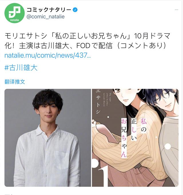 悬疑漫画「真实的哥哥」决定制作真人日剧