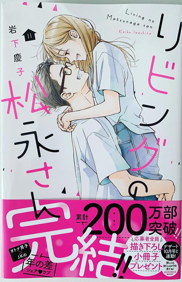 漫画「客厅里的松永先生」累计销量突破200万