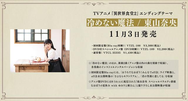动画「异世界食堂」第2季追加声优:东山奈央