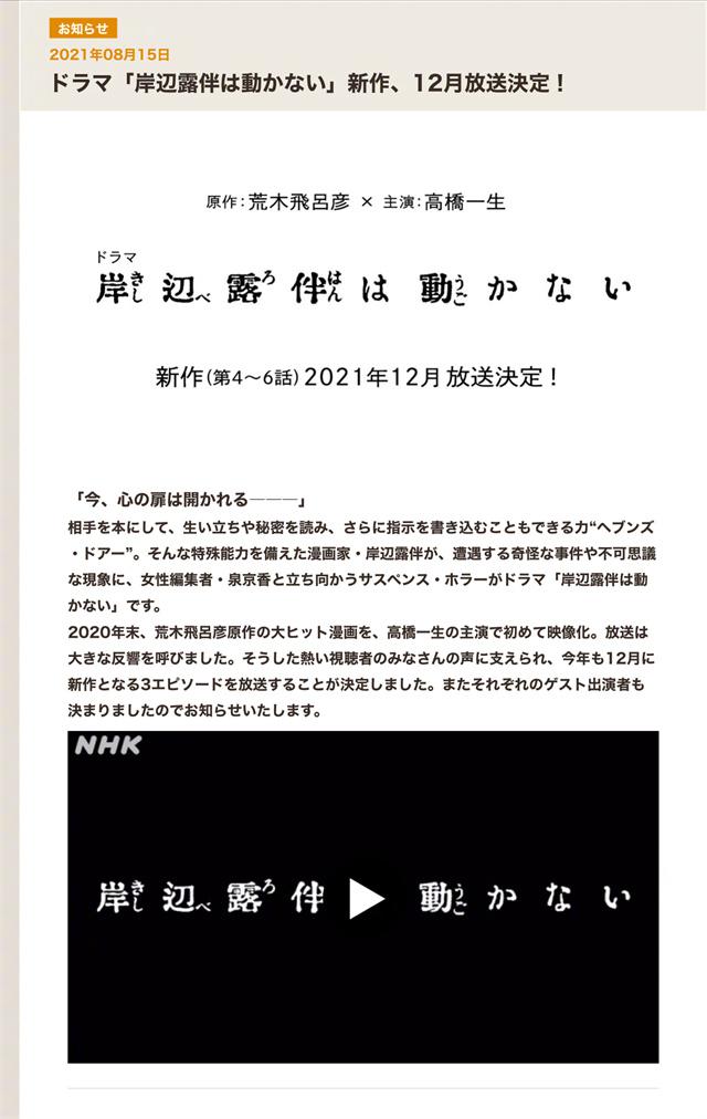 漫改剧「岸边露伴一动不动」续集将于12月开播