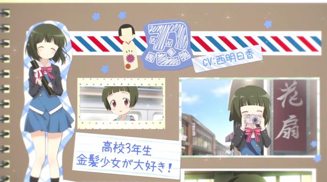剧场版动画「黄金拼图 Thank You!!」大宫忍角色PV公开