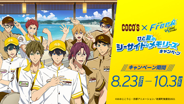 「Free!–the Final Stroke–」联动Coco's宣传图公开