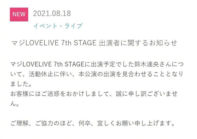 「歌之王子殿下」宣布铃木达央不出演「マジLOVELIVE 7th STAGE」