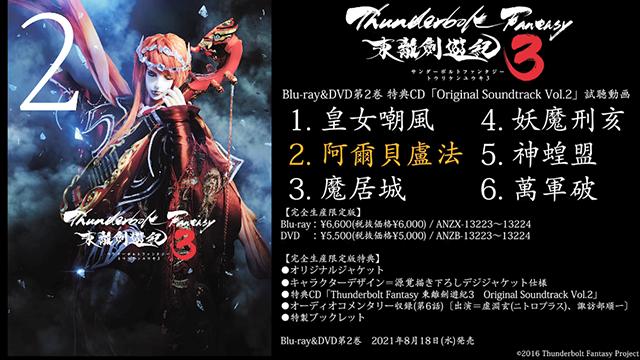 「东离剑游记」第三季第2卷BD限定版特典OST试听片段公开