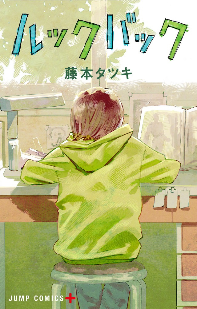 藤本树新作「Look Back」单行本封面公开