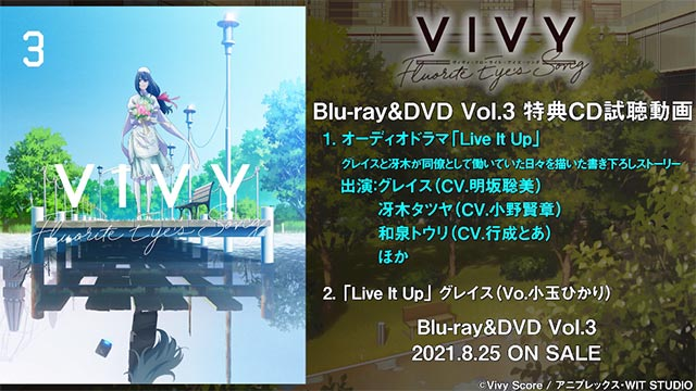 「Vivy -Fluorite Eye's Song-」第三卷BD特典CD试听片段公开