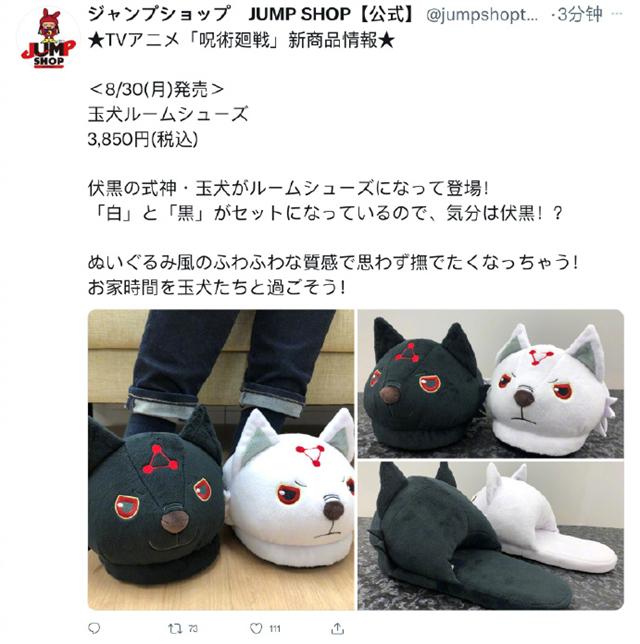 """「咒术回战」公开全新周边""""玉犬拖鞋"""""""