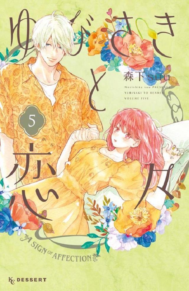 「指尖相触,恋恋不舍」第5卷封面公开