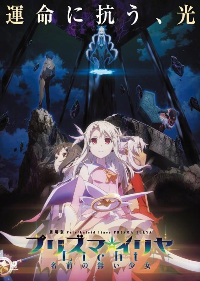 剧场版动画「魔法少女伊莉雅 Licht无名的少女」决定制作续篇