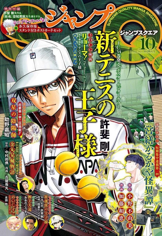 「新网球王子」最新杂志封面图公开
