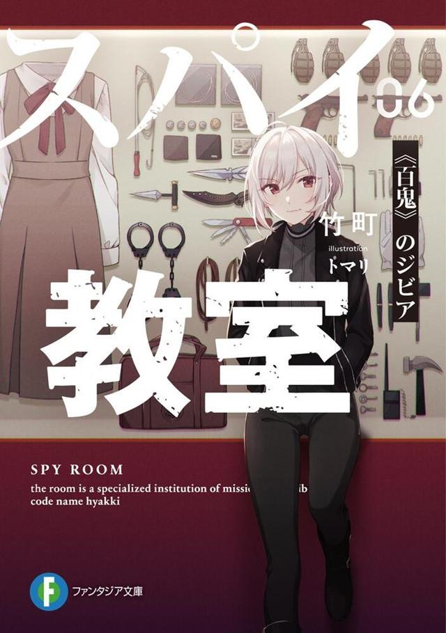 轻小说「间谍教室」第6卷封面公开