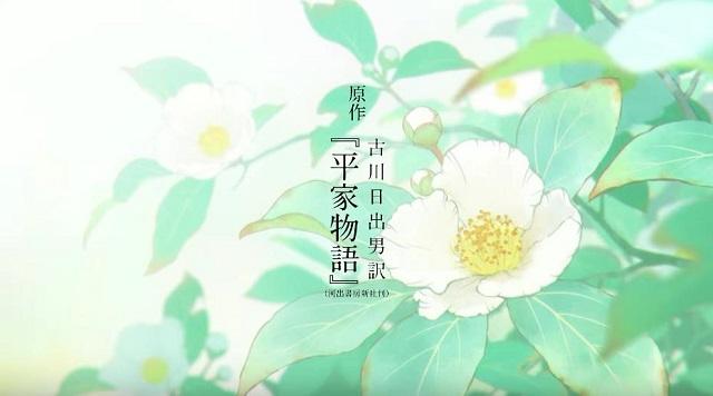 古典小说「平家物语」宣布TV动画化