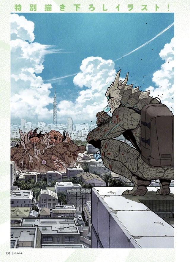 「怪兽8号」公开最新杂志特别插图