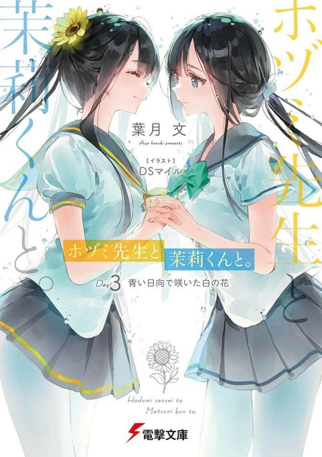 轻小说「朔先生与茉莉酱」第3卷封面公开