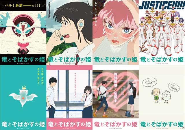 动画电影「龙与雀斑公主」公开新海报