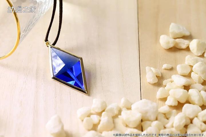 动画《蓝宝石之谜》的BLUE WATER挂坠发售