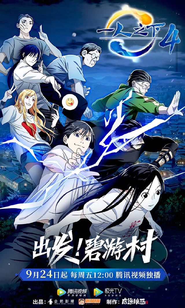 国产动画「一人之下4」发布海报