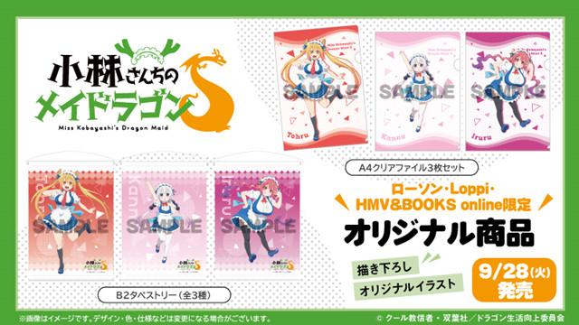 动画「小林家的龙女仆S」新周边商品图公开