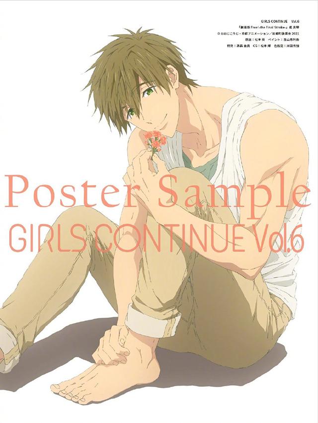 「Girls Continue」Vol.6封面&海报预览公开