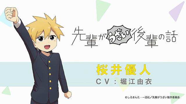 TV动画「关于前辈很烦人的事」樱井优人角色PV公布