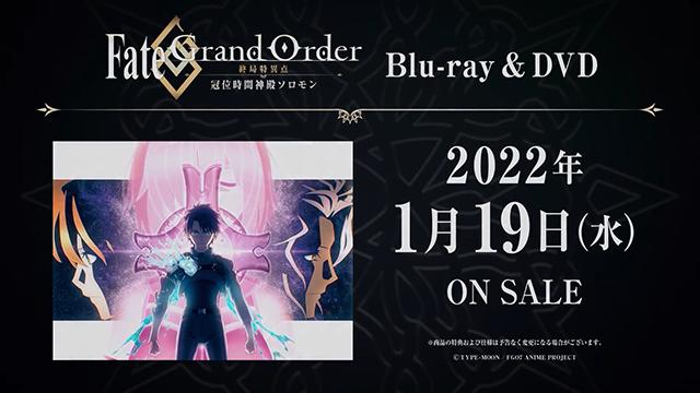 「Fate/Grand Order-终局特异点 冠位时间神殿所罗门-」BD发售CM公布