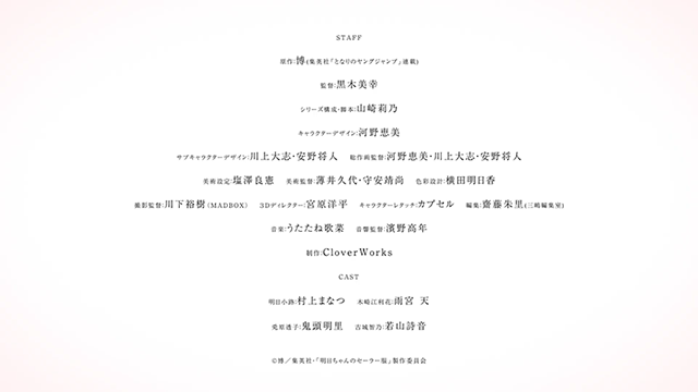 TV动画「明日酱的水手服」第一弹PV公布