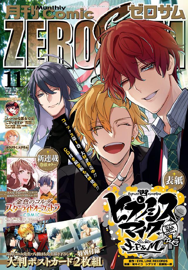 杂志「月刊Comic Zero Sum」11月号最新封面图公开