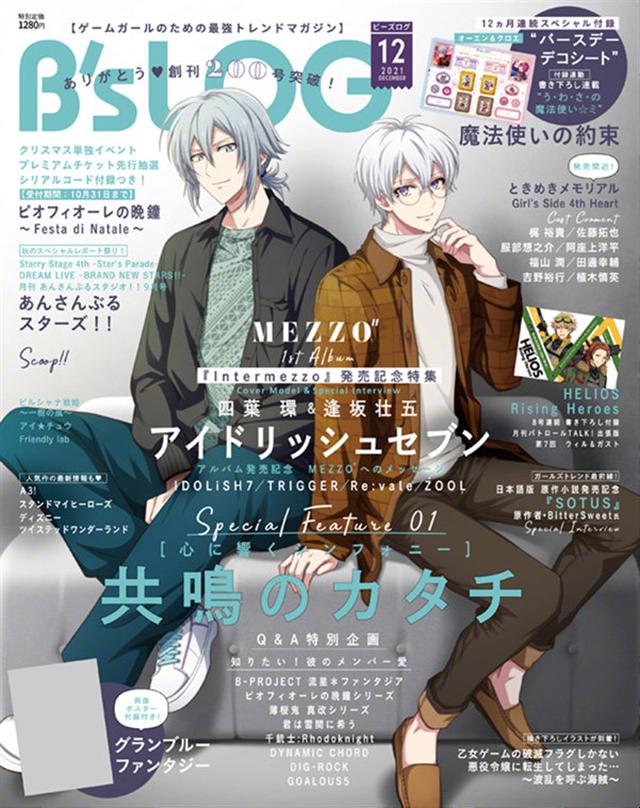 「ビーズログ」公开12月号封面