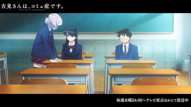 TV动画「古见同学有交流障碍症。」无字ED主题曲动画公布