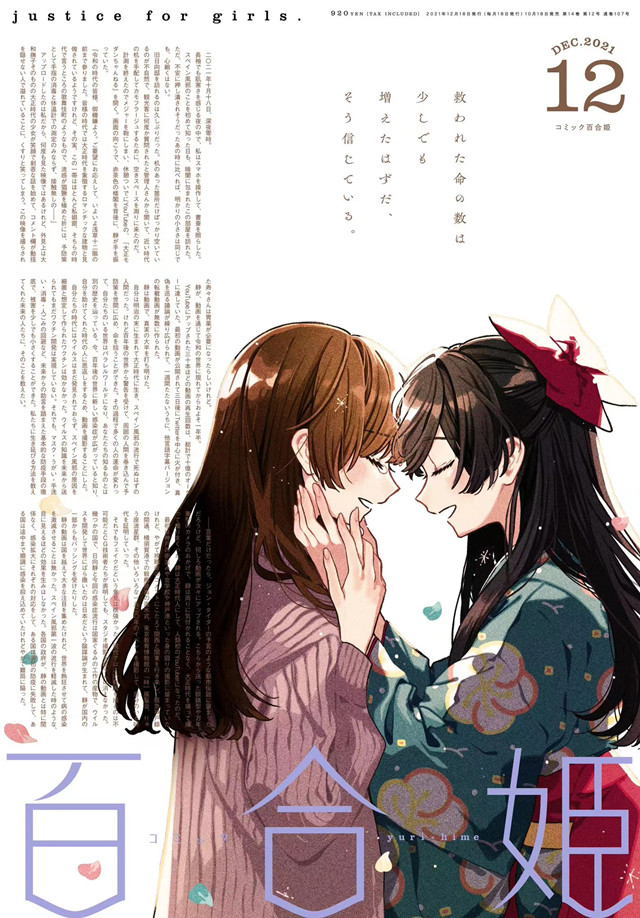 「Comic百合姫」12月号封面公开