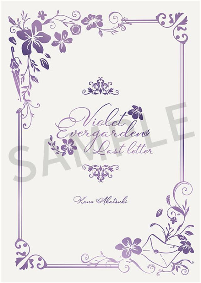 「紫罗兰永恒花园」小说集开始预售