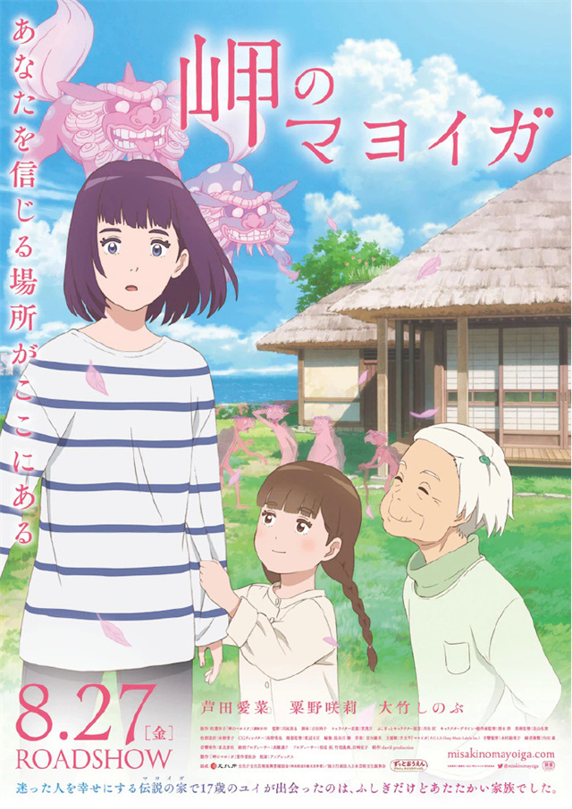 动画电影「海岬的迷途之家」Blu-ray&DVD发售日期确定