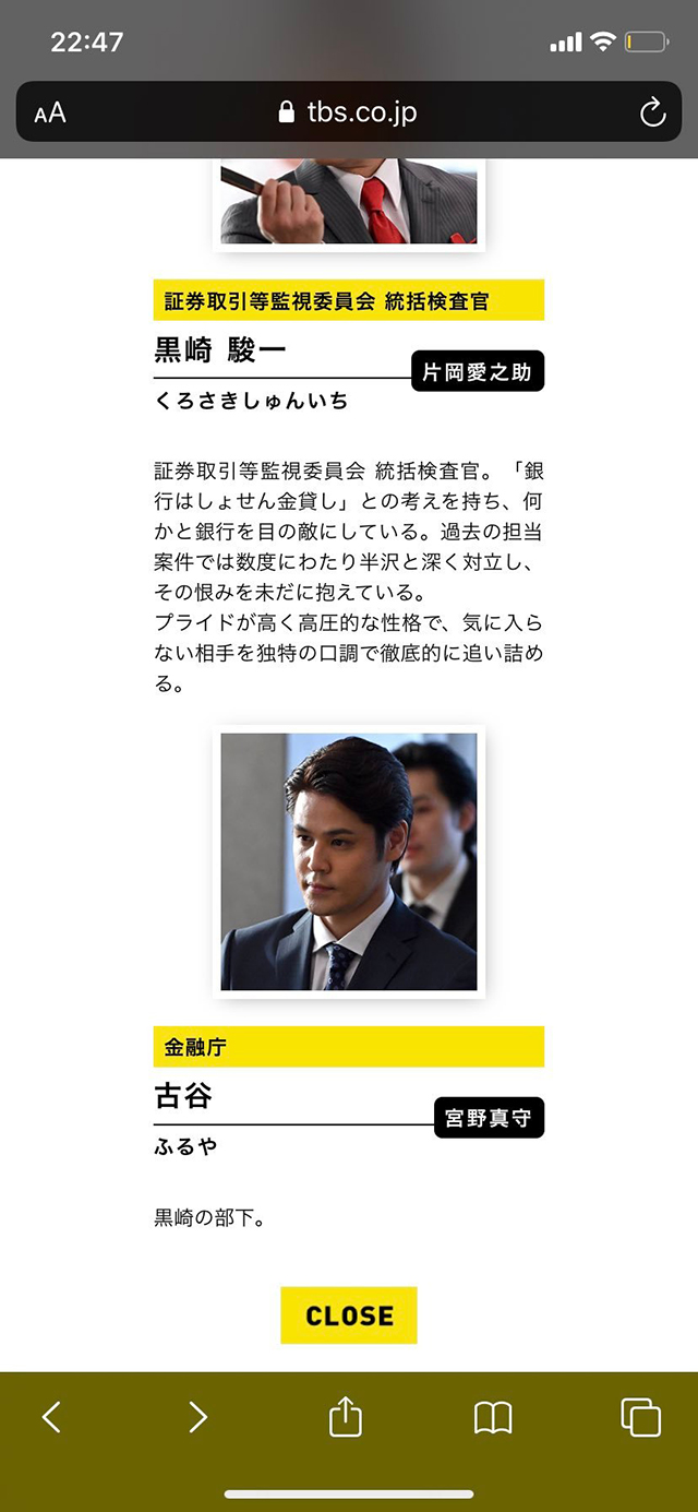 声优宫野真守将出演「半泽直树」第二季