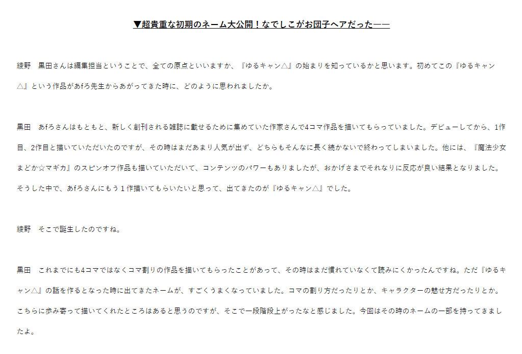 TV动画「摇曳露营△」主角初期人设草案公开