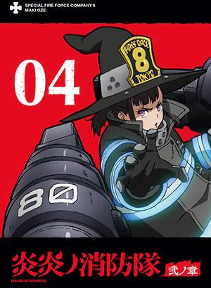 「炎炎消防队 贰之章」BD第2卷封面公布