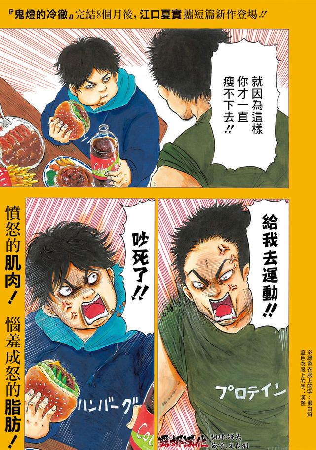 江口夏实 新作漫画「羽人之星」开始连载