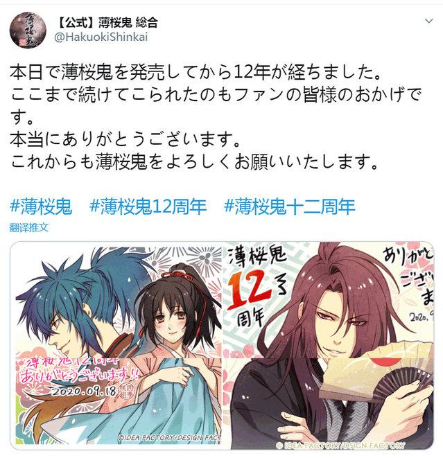 「薄樱鬼」12周年贺图公开