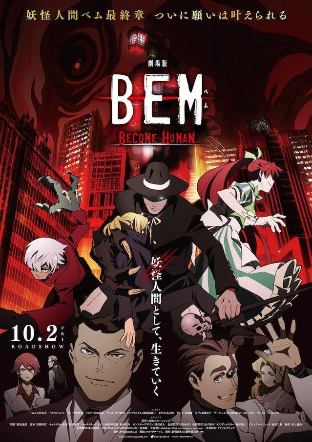 剧场版「BEM~BECOME HUMAN~」角色PV贝姆篇公开