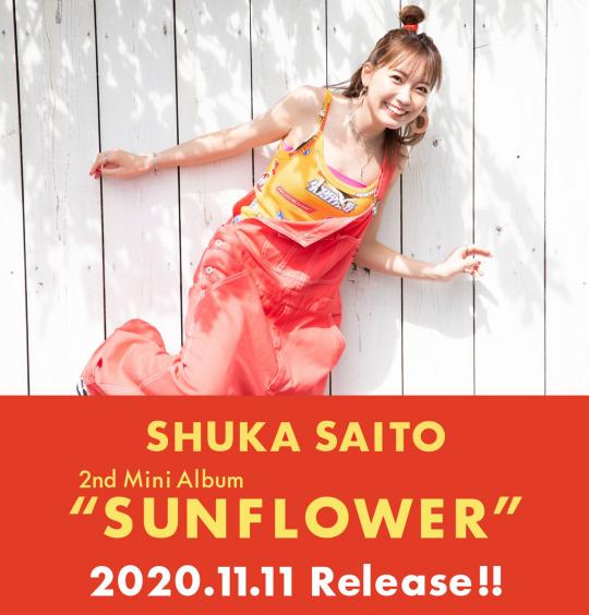 声优歌手齐藤朱夏个人第二张迷你专辑「SUNFLOWER」即将发售