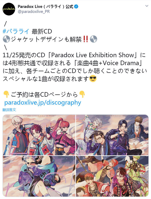 「Paradox Live」1周年新视觉图公开