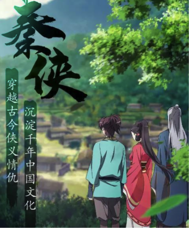 国产动画「秦侠」正式定档